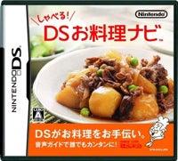 Shaberu! DS Ryouri Navi