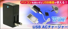 USBACH01