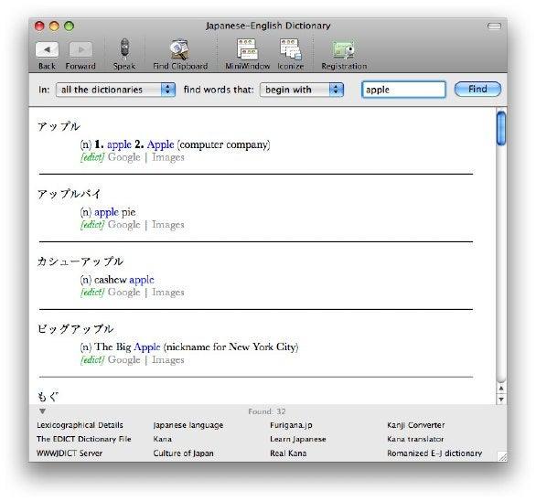 Apimac Japanese-English Dictionary '08 released | Macworld