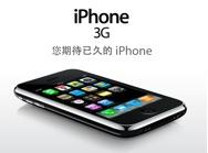 iPhone 3G being sold unlocked in Taiwan | Macworld