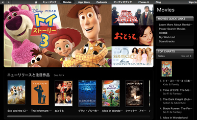 itunes movies for rent